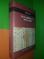 The veritable Records of King Sejong 1 (세종장헌대왕실록)