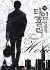 타임홀릭 1-12완 (수민 작)(M6)