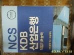 서원각 취업적성연구소 / 2018 NCS KDB 산업은행 직업기초능력 신입행원 5급 채용대비 -꼭상세란참조