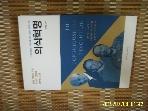경희대학교 / 의식혁명 / 어빈 라슬로 외. 이택광 번역 -16년.초판.설명란참조