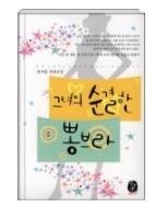 그녀의 순결한 뽕브라 - 한여름 장편소설(전2권 완결) 초판 발행