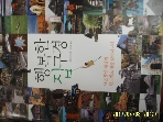 시골생활 / 행복한 집구경 - 31년동안 세상의 핸드빌트 집을 ,,, / 로이드 칸. 이한중 -08년.초판