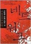 네트워크 상~하 - 정치와 구조적 빈부격차를 다룬 고원정 문제 소설[상,하완결] 1판1쇄