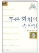 푸른 화첩의 속삭임 - 1991년 『월간문학』에 「북리」로 등단한 방소윤의 신작 장편소설 1쇄