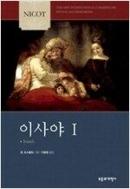 NICOT 이사야 세트 (NICOT 구약 주석 시리즈) [양장]