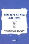 김삼환-김하나 목사 세습은 제2의 신사참배