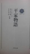 헤이케 모노카타리(平家物語) 초-2(1967년)