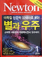 Newton 뉴턴 대특집  별과 우주      2014년1월호
