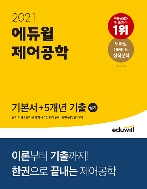 2021 에듀윌 제어공학 필기 기본서 + 5개년 기출