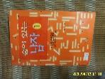 강천 / 숨어 있는 남자 1 (전3권중,,) / 임선영 소설 -97년.초판.설명란참조