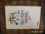 신원문화사 / 때로는 마음이 아플지라도 / 김형석 에세이 -89년.초판.설명란참조