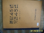 한국교육문화원 / 분단45년 사건45년 - 보도 하이라이트 / 한국조사기자회 지음 -꼭 설명란참조