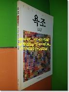 욕조 - 장필립 뚜생의 처녀소설- (프랑스 현대문학선12) 희귀절판도서