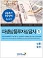 금융투자 전문인력 표준교재 - 파생상품 투자 상담사 - 전 3 권 목록참조 -