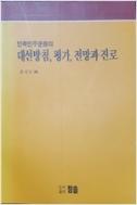 민족민주운동의 대선방침, 평가, 전망과 진로