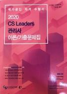 2020 국가공인 자격 수험서