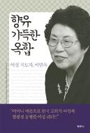향유 가득한 옥합 - 여성 지도자, 이연옥 (종교/양장본/상품설명참조/2)