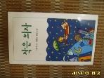 해성 / 작은 의자 / 조명숙 통일소설 -97년.초판