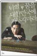 너의 꿈을 대한민국에 가두지 마라 - 김동수 듀폰 아시아·태평양 회장의 글로벌 여정 초판3쇄