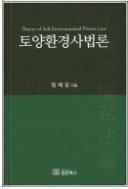 토양환경사법론 - 토양환경사법론의 기초적이고 전반적인 내용을 학습할 수 있도록 구성 (양장본) 초판1쇄