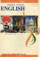 (새책) 7차 중학교 영어1 교과서 (금성 장경렬) 7-4/21-256-4
