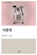 저팔계 : 홍윤기 소설집 - 문장장르소설선 7