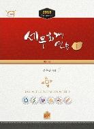 세무회계연습.정우승1.2권-번호5-2015