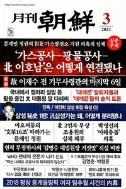 월간 조선 2021년-3월호 (신209-9)