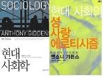현대 사회의 성 사랑 에로티시즘 + 현대 사회학 (5판) /(두권/앤서니 기든스/상세설명참조바람)