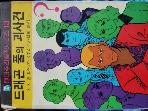 드래곤 풀의 괴사건 - 펜더추리걸작 시리즈 13 - S.S. 반 다인 - 1985년 중판