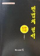 민법의 정석 - 김명인