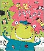 모모는 훌륭한 수리공 (VOOK) (ISBN : 9788954346795)