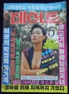 (월간) 영상 데이트 (1989.년 5월호)  [상현서림]  /사진의 제품     ☞ 서고위치:KX 2  * [구매하시면 품절로 표기됩니다]