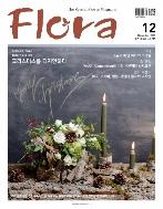 플로라 Flora 2015년 12월호