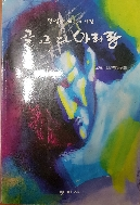 골고다 아리랑 - 옥당 전영배 선생 종교에세이 초판1쇄