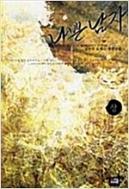 나쁜남자 상,하 세트 *로맨스소설* 코믹갤러리^^