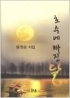 호수에 빠진 달 - 2004년 월간 한울문학 시 부문으로 등단한 김경순의 시집(양장본) 초판