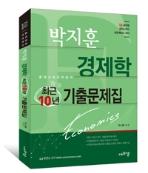 2015 박지훈 경제학 최근10년 기출문제집 (제2창고)