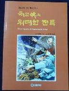 처인성의 위대한 전투 -청소년을 위한 역사만화 1 -      / 사진의 제품    :☞ 서고위치:KS 4  * [구매하시면 품절로 표기됩니다]