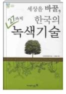 세상을 바꿀 한국의 27가지 녹색 기술 - 저탄속녹색성장의 27대 기술을 이해하기 쉽게 설명하고 있는 책 1판 1쇄