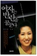 여자는 반란을 꿈꾼다 - 옷 로비 사건의 숨겨진 증인 전옥경의 도발적 에세이 초판2쇄발행