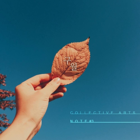Collective Arts(콜렉티브아츠), 김강산X박재우 - 구월 (디지털 싱글)