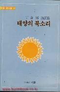 1992년 초판 정기석 시선집 태양의 북소리 (148-3)