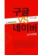 구글 vs 네이버 - 검색대전쟁 / 강병준 외 / 2008.01(반양장)