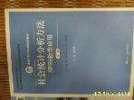 중국판 중국인민대학출판사 / 제2판 사회통계분석방법 + CD1장 社會統計分析方法 -사진.꼭상세란참조