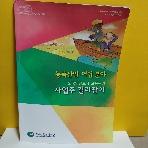 외국인근로자 고용관리 사업주 길라잡이(농축산업.어업분야)