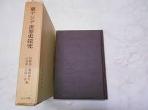 東アジア世界史探究 (일문판, 1986 초판영인본) 동아시아세계사탐구