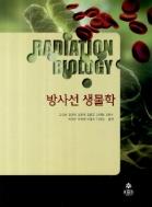 방사선 생물학 (공학/큰책/상품설명참조/2)