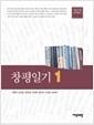 창평일기 1,2 (개인기록연구총서 1,2) (2012 초판)