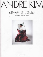 나는 앙드레 김입니다 - 레드 머플러를 사랑한 휴먼 디자이너